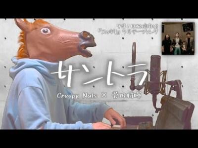 【ラップムズすぎ】Creepy Nuts × 菅田将暉/サントラ(『スッキリ』7月テーマソング)cover feat 宇野悠人