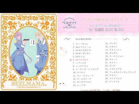 TVアニメ「ベルゼブブ嬢のお気に召すまま。」Blu-ray&DVD第3巻 [完全生産限定版特典]オリジナル・サウンドトラックCD2試聴動画