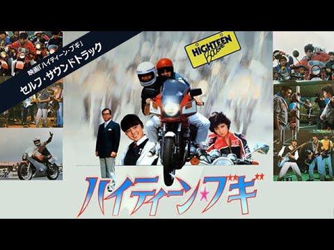 映画「ハイティーン・ブギ」 セルフ・サウンドトラック