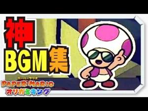 ペパマリ オリガミキング 神BGM集 オリジナル サウンドトラック 【#作業用BGM】【#ペーパーマリオ】【#オリガミキング】