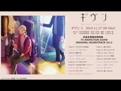 TVアニメ「ギヴン」Blu ray&DVD第3巻 完全生産限定版特典オリジナル・サウンドトラックCD2 試聴
