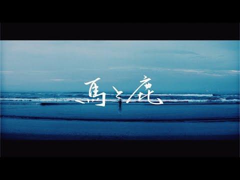 米津玄師 MV「馬と鹿」Uma to Shika