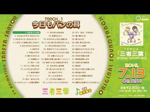 TVアニメ「三者三葉」オリジナル・サウンドトラック試聴動画
