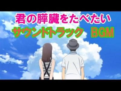 【劇場アニメ】君の膵臓をたべたい サントラ サウンドトラック BGM