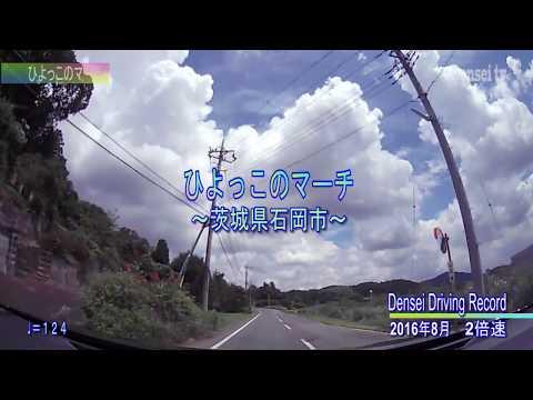 【NHK朝ドラ「ひよっこのマーチ」/サントラ盤よりピアノアレンジ】ドライブに似合う音楽㊵/映像:茨城県石岡市(2倍速)