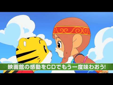 しまじろうサウンドトラックTVスポット!