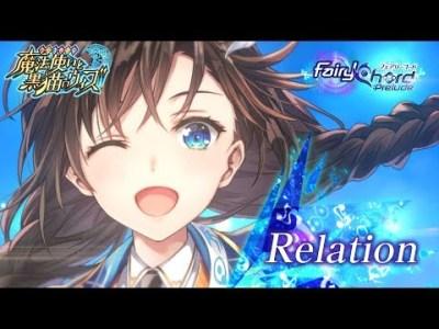 【黒猫のウィズ】サウンドトラック第3弾発売記念 FairyChord Prelude MV -Relation-
