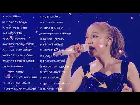 ドラマ主題歌 2020 2021 最新 挿入歌 邦楽 メドレー ♫♫J POP 邦楽 ランキング 最新 2020年ヒット曲 メドレー2020 おすすめ 名曲 Vol.04