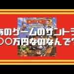 """<span class=""""title"""">超高額ゲームサウンドトラックはどれだ!ゲーム</span>"""