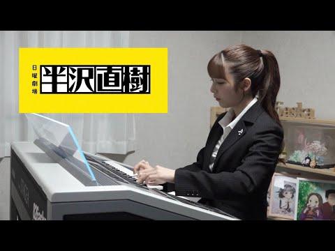 ドラマ【 半沢直樹 】エレクトーン演奏