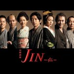 "<span class=""title"">日曜劇場「JIN-仁-」メインテーマ</span>"