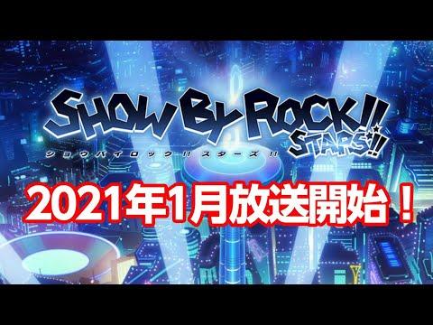 【21年1月新番】TVアニメ「SHOW BY ROCK!!STARS!!」ティザーPV
