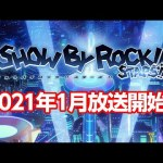 "<span class=""title"">【21年1月新番】TVアニメ「SHOW BY ROCK!!STARS!!」ティザーPV</span>"