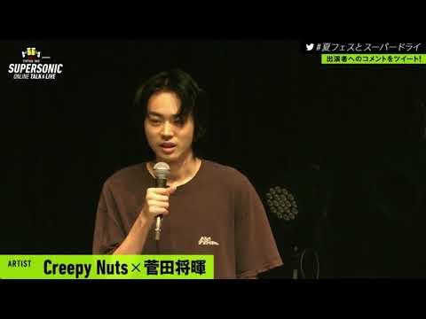 Creepy Nuts×菅田将暉 「サントラ」誕生秘話