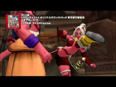 Wii U版ドラゴンクエストX オリジナルサウンドトラック 東京都交響楽団  すぎやまこういち