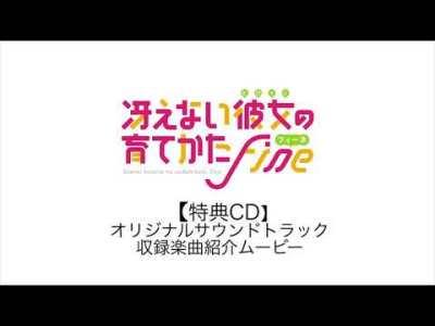 劇場版「冴えない彼女の育てかた Fine」特典CD・オリジナルサウンドトラック 試聴ムービー
