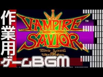 ♪ヴァンパイアセイヴァー♪【AC】作業用ゲームbgm【サギョーノオトモ】/♪Vampire savior♪【AC】Game bgm for work by Sagyo-no-otomo