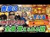 【検証】吉宗3打てば徳川15代将軍全員覚えられる説【吉宗3】【ハッシーの新台実践&評定】