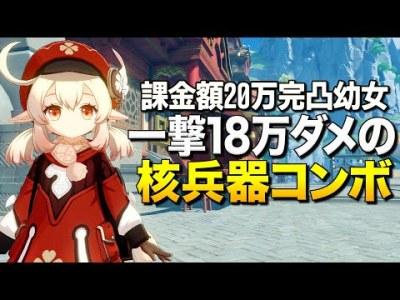 【原神】課金額20万で完凸したクレーちゃんの一撃18万ダメージ世紀末コンボっ!|Genshin Impact【ゆっくり実況】