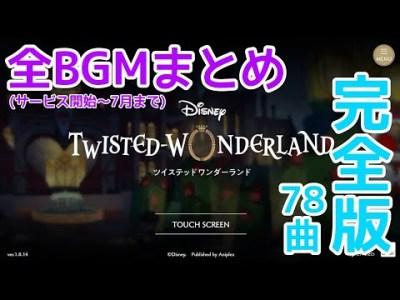 【完全版】【作業用BGM】全78曲BGMまとめ【ディズニー ツイステッドワンダーランド】