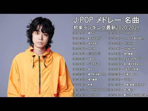 J-POP メドレー 最新 2021 名曲。 2020~2021年ヒット曲 名曲 邦楽。10,000,000回を超えた再生回数 ランキング 名曲 メドレ (15)