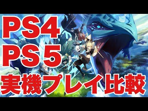 【原神】PS4PS5実機プレイ比較【Genshin impact】