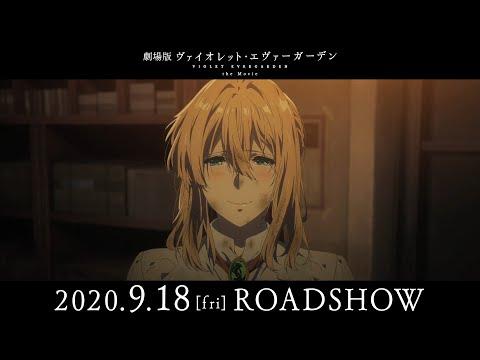 『劇場版 ヴァイオレット・エヴァーガーデン』本予告第2弾 2020年9月18日(金)公開