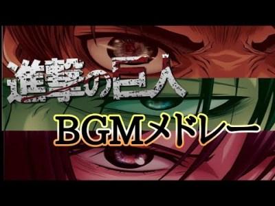 【勉強用・作業用BGM】進撃の巨人|興奮!鳥肌!感動!俺的進撃の巨人神BGMメドレー!【Singeki no Kyozinn/Attack on Titan BGM】