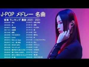 2021 – 2020年 ヒット曲 邦楽 最新 人気 1000万再生 J-POP ベストソング ランキング 作業用 メドレー 有名 (6)