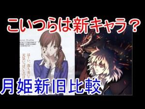 【ゆっくり型月解説】月姫リメイクこいつは新キャラ? 新旧月姫比較解説