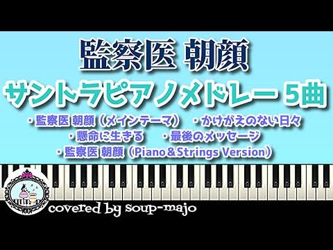 【楽譜配信中】ドラマ「監察医 朝顔」サントラ ピアノメドレー(5曲)/楽譜