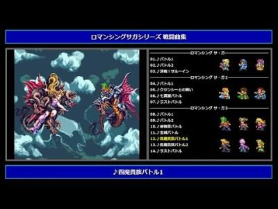 ロマンシングサガシリーズ戦闘曲集(SFC)【14曲】