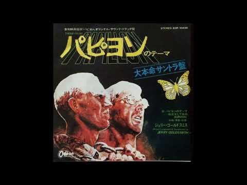 パピヨン original sound track   Papillon