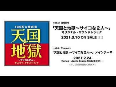 【公式】TBS系 日曜劇場「天国と地獄 〜サイコな2人〜」オリジナル・サウンドトラック<メインテーマ先行公開>