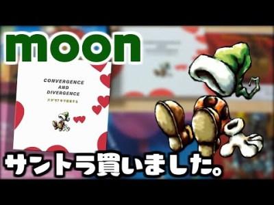 【実写】伝説のゲーム『moon』のサントラが我が家に届きました【開封動画】EX-PO'97 In memoriam the moondays