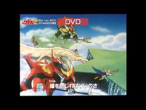 「魔神英雄伝ワタル2」比較動画