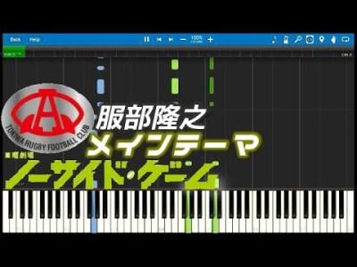 [Tutorial]『ノーサイド・ゲーム』サントラ メインテーマ TBS日曜劇場 drama noside game OST Main Theme 服部隆之
