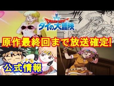ダイの大冒険のアニメ全話で原作の最終回まで放送!記念に名シーンも紹介