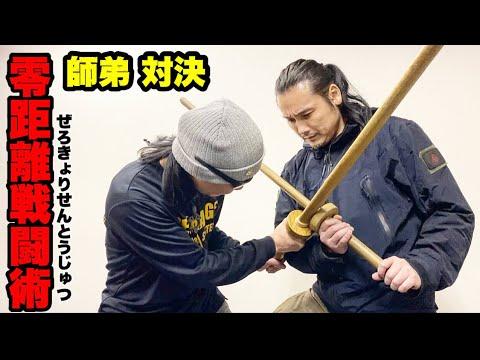 """【衝撃】""""戦闘者""""と「木剣」で戦ってみた!!【活殺自在の木剣術】"""