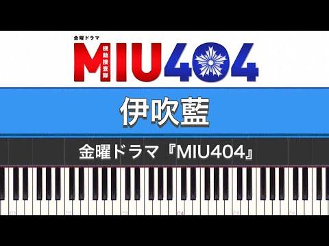 ドラマ『MIU404(サントラ)』伊吹藍 (ピアノカバー)