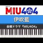 """<span class=""""title"""">ドラマ『MIU404(サントラ)』伊吹藍 (ピアノカバー)</span>"""