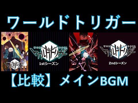 【比較】ワールドトリガー テーマ曲 シーズン1&2 聞き比べ World Trigger Theme Season1&2