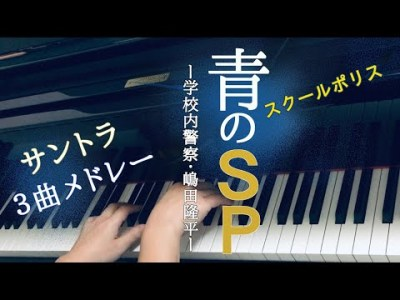 【青のSP/スクールポリス】サントラ3曲メドレー