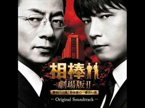 相棒‐劇場版Ⅱ‐サントラ 『終わりの始まり -劇場版IIバージョン-』