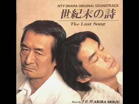 日本テレビのドラマ「世紀末の詩」BGM 悲しい曲 ELEGY