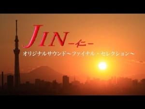 仁 – JIN – オリジナルサウンド〜ファイナル・セレクション〜