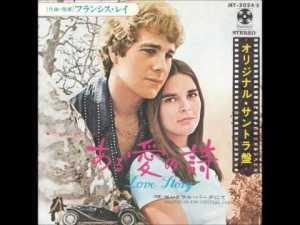 フランシス・レイFrancis Lai/ある愛の詩 LOVE STORY (1970年)