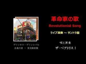 革命家の歌 ~ サントラ盤「ザ・ベアトリス!狂熱のライブ」