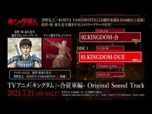 TVアニメ「キングダム」 -合従軍編-Original Sound Track 試聴動画