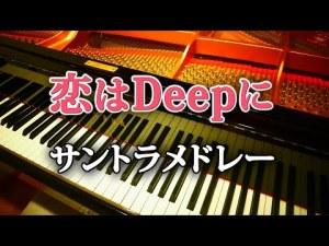 恋はDeepに サントラ メドレー サウンドトラック OPテーマ BGM 劇中 曲 水曜ドラマ 恋ぷに